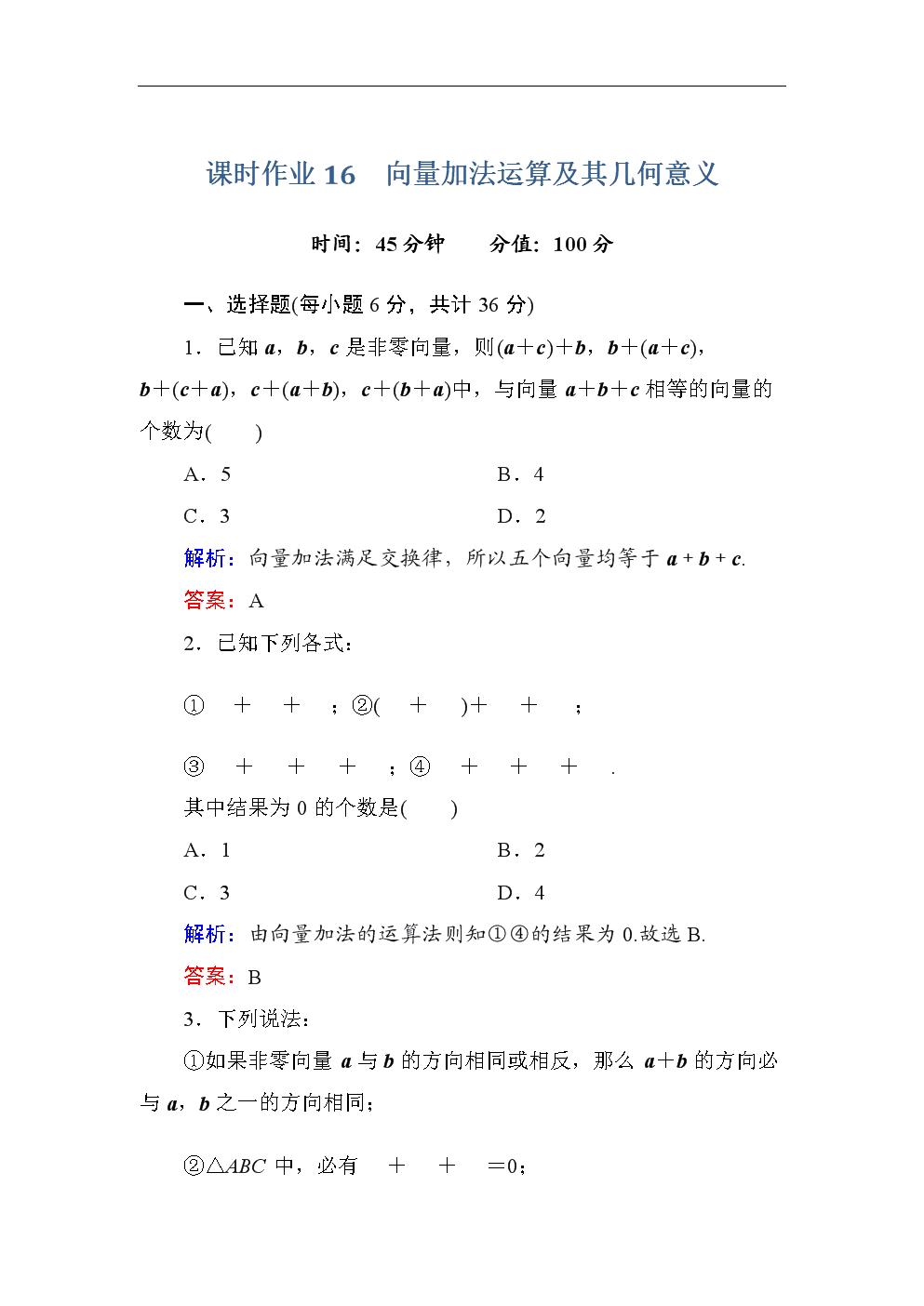 人教A版高中数学必修4课时作业16向量加法运算及其几何意义(附答案).doc