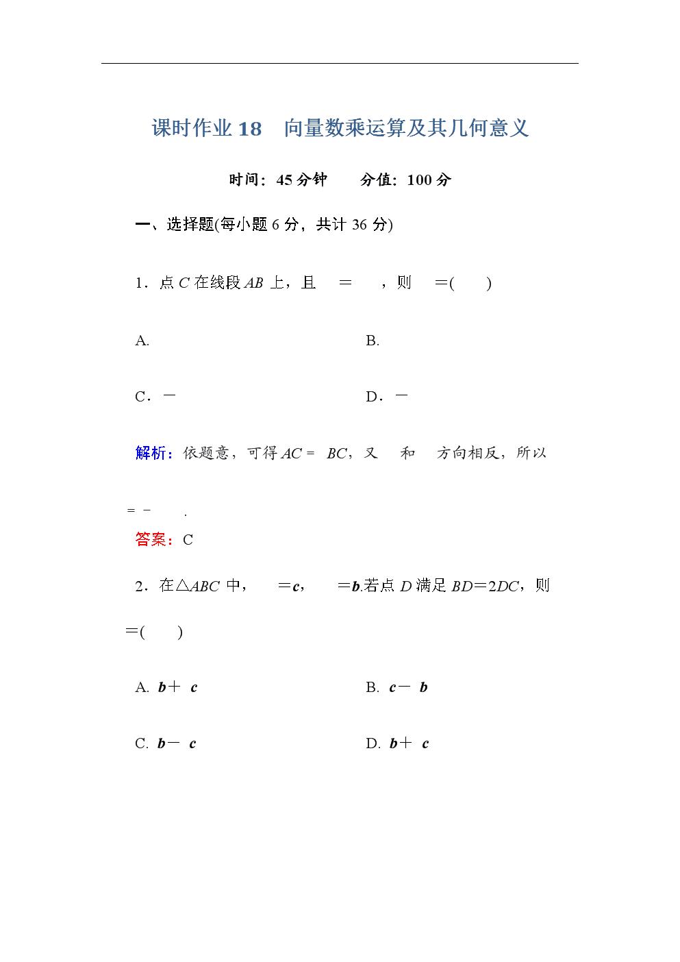 人教A版高中数学必修4课时作业18向量数乘运算及其几何意义(附答案).doc