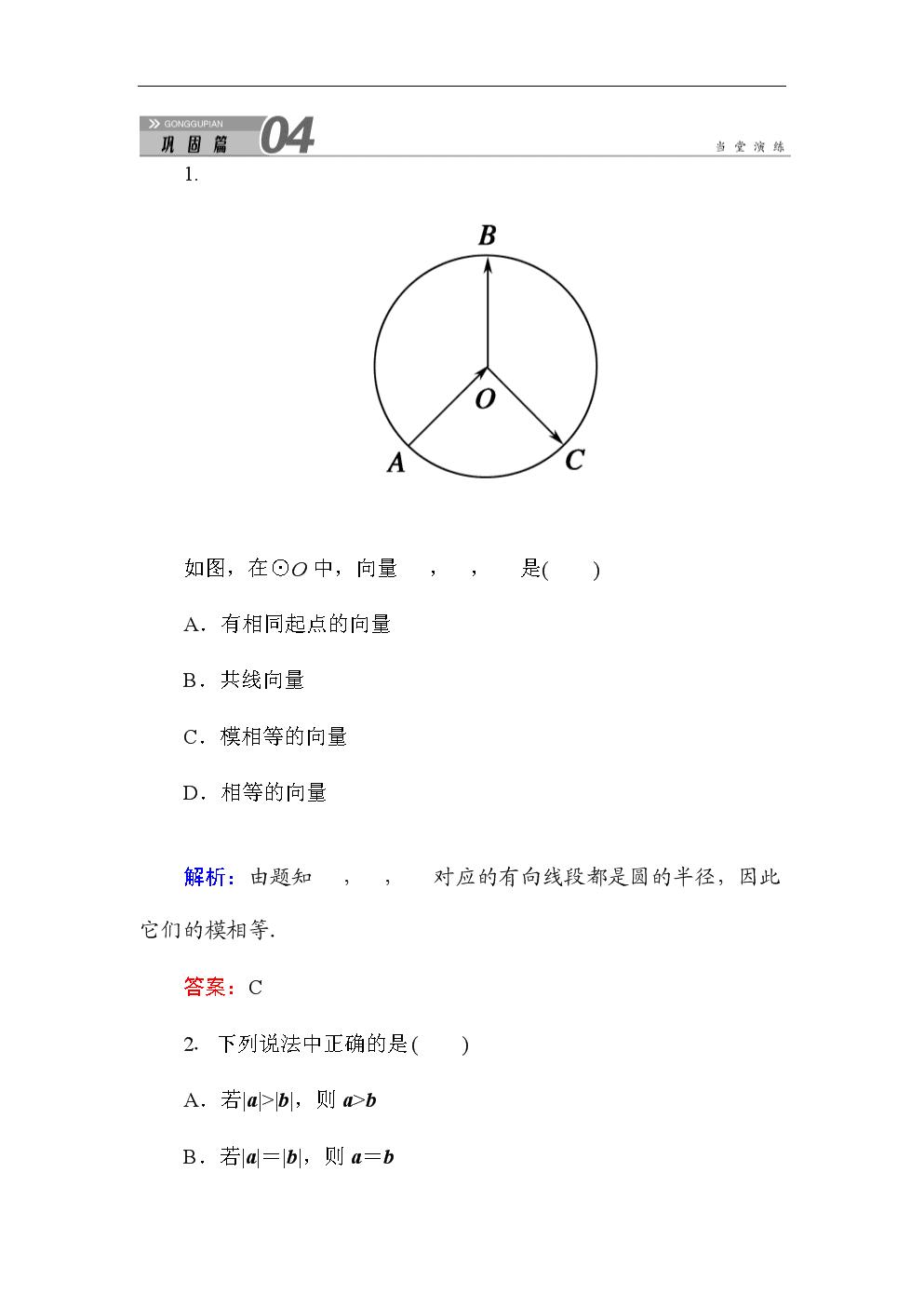 人教A版高中数学必修4练习手册:2-1平面向量的实际背景及基本概念(附答案).doc