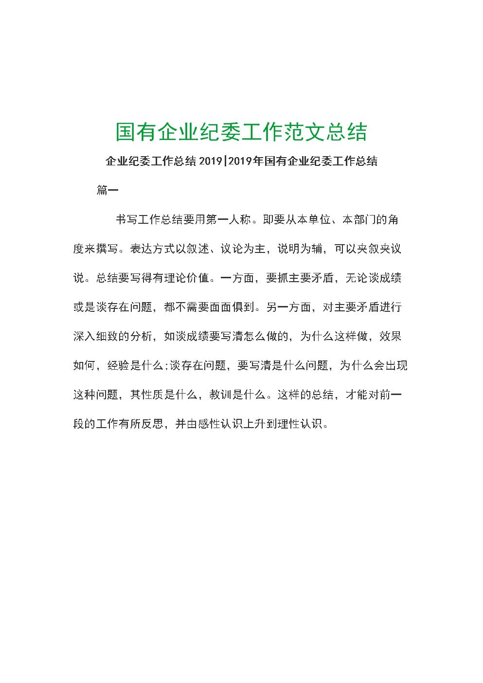 国有企业纪委工作范文总结.docx