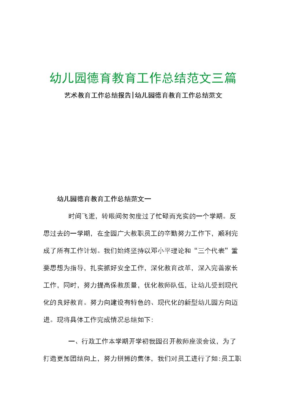 幼儿园德育教育工作总结范文三篇.docx