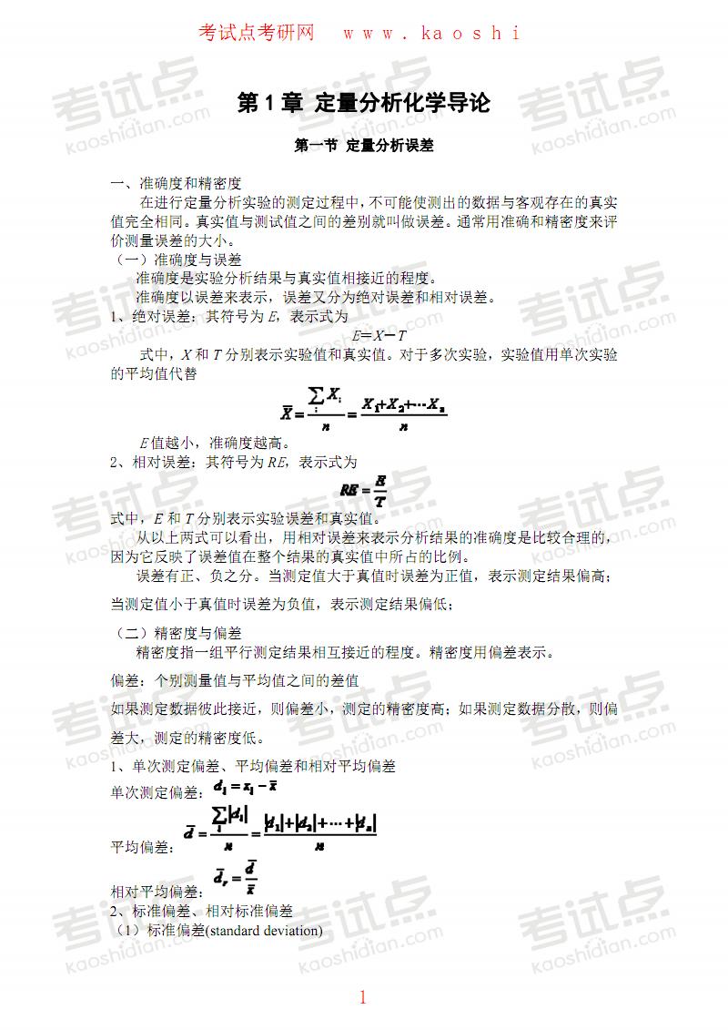上海交通大学分析化学考研复习笔记.pdf