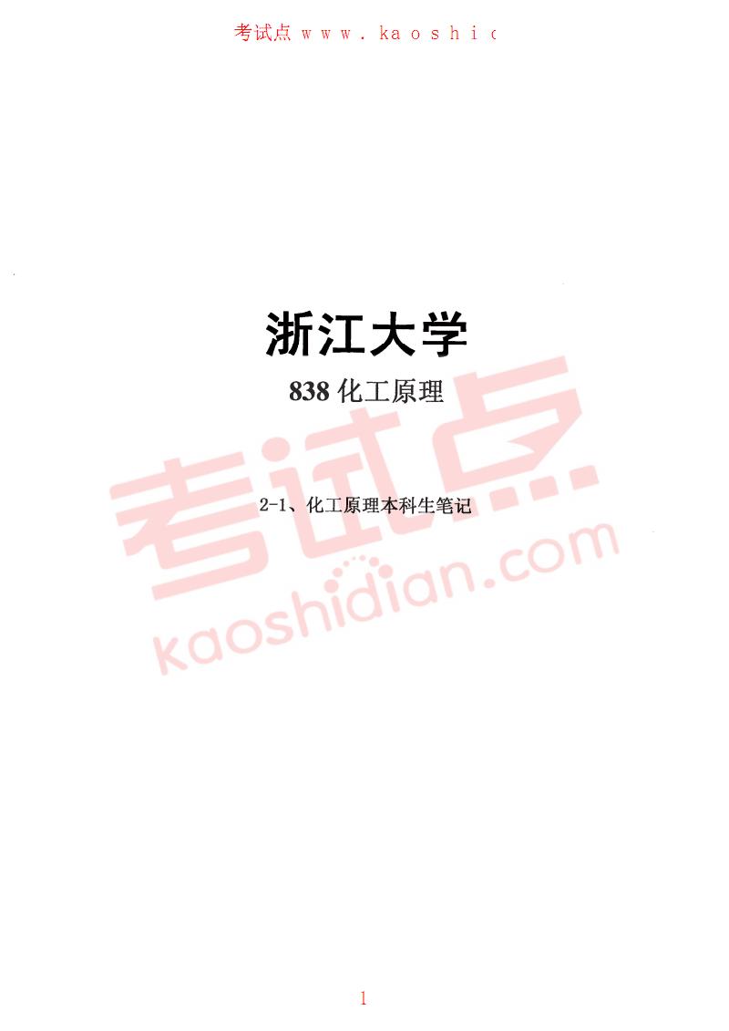 浙江大学838化工原理本科生笔记.pdf