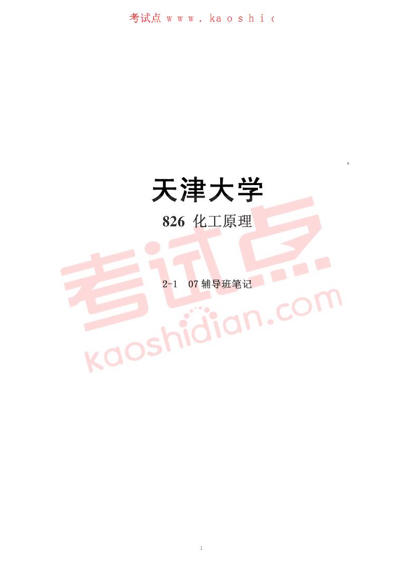 天津大学826化工原理2007年考研辅导班笔记手抄版.pdf