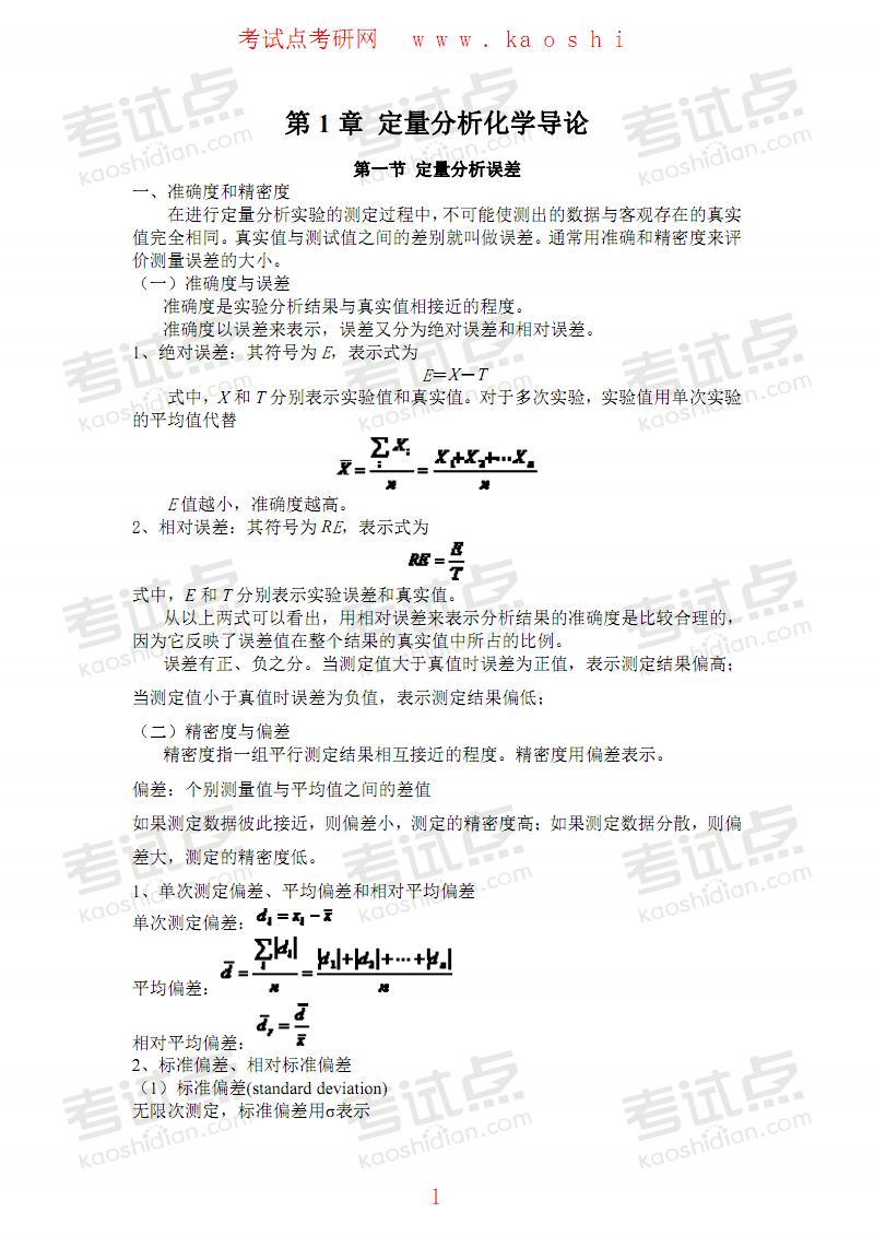 分析化学考研复习笔记.pdf