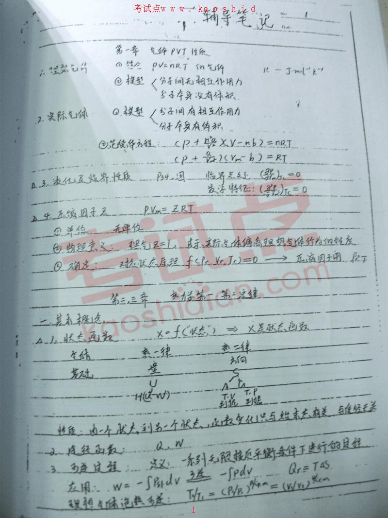 天津大学《物理化学》辅导笔记(手写版).pdf
