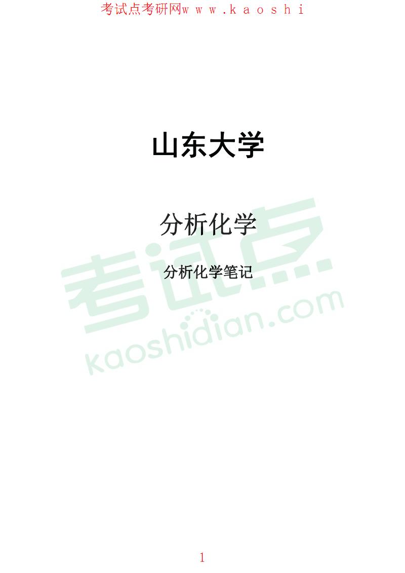 山东大学分析化学笔记.pdf