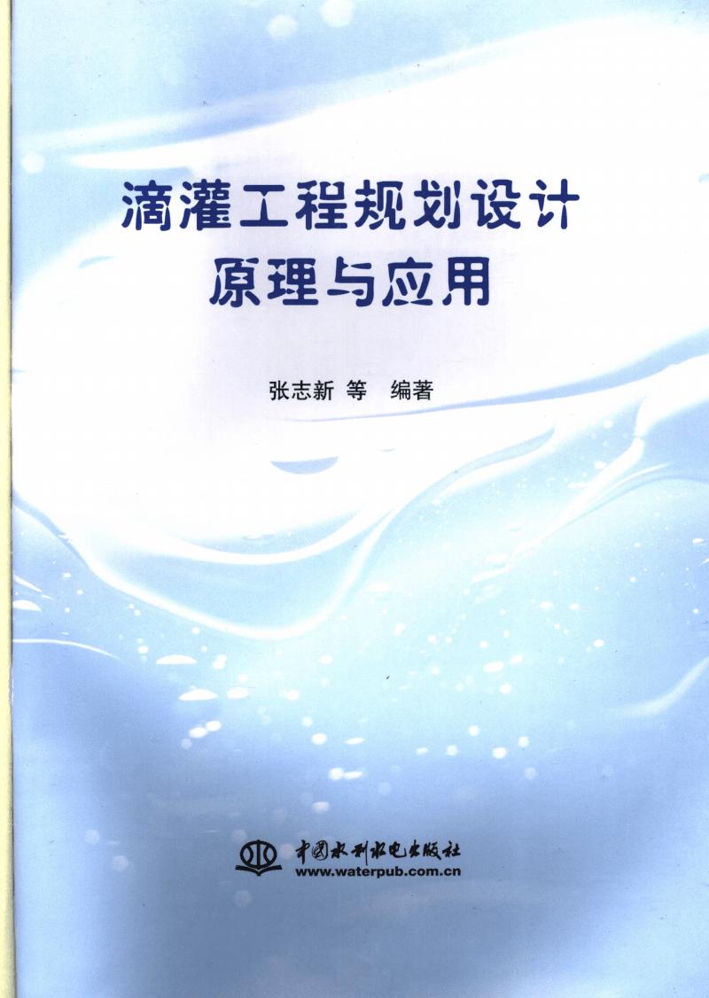 《滴灌工程规划设计原理与应用》_11905158.pdf