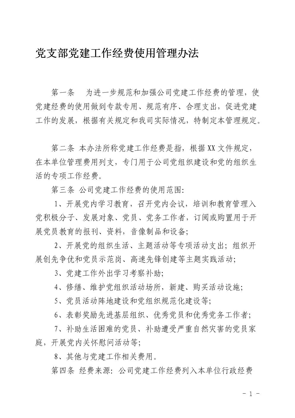 党支部党建工作经费使用管理办法.doc