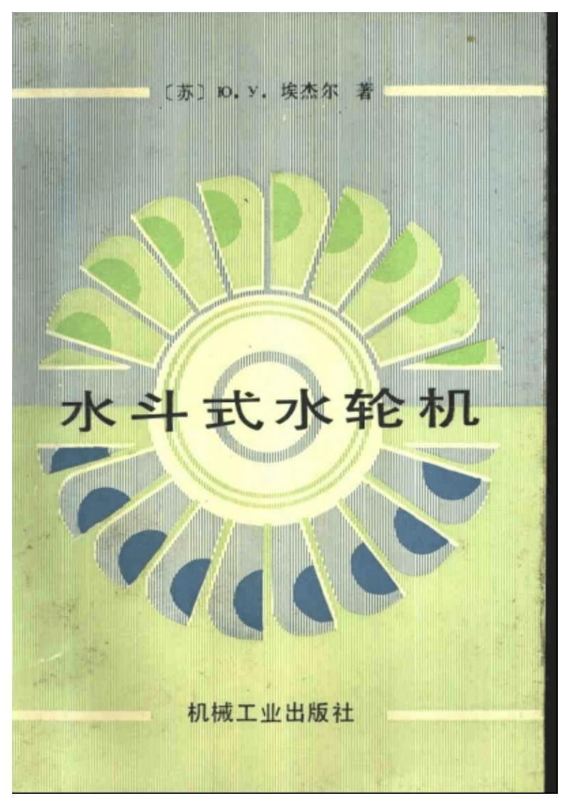 水斗式水轮机.pdf