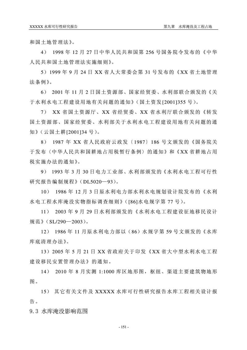 某水库可研报告正文(报批稿)2.pdf
