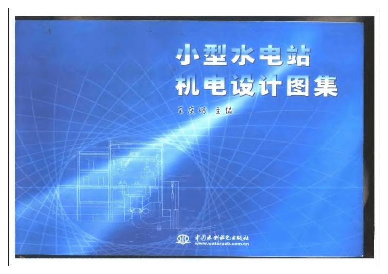 小型水电站机电设计图集.pdf