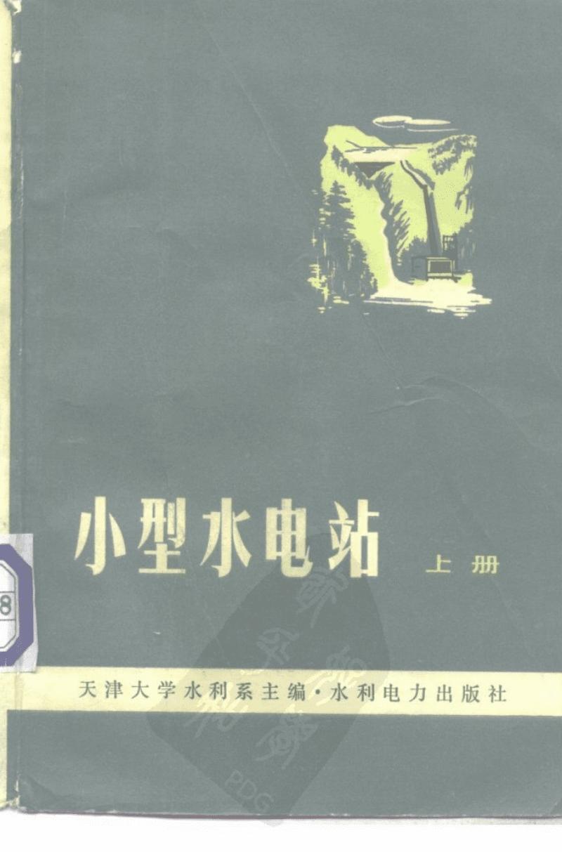 小型水电站 上天津大学.pdf