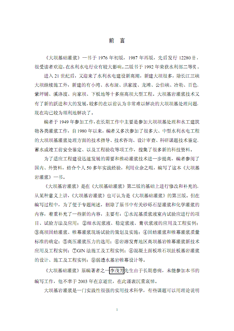 大坝基岩灌浆 技术.pdf