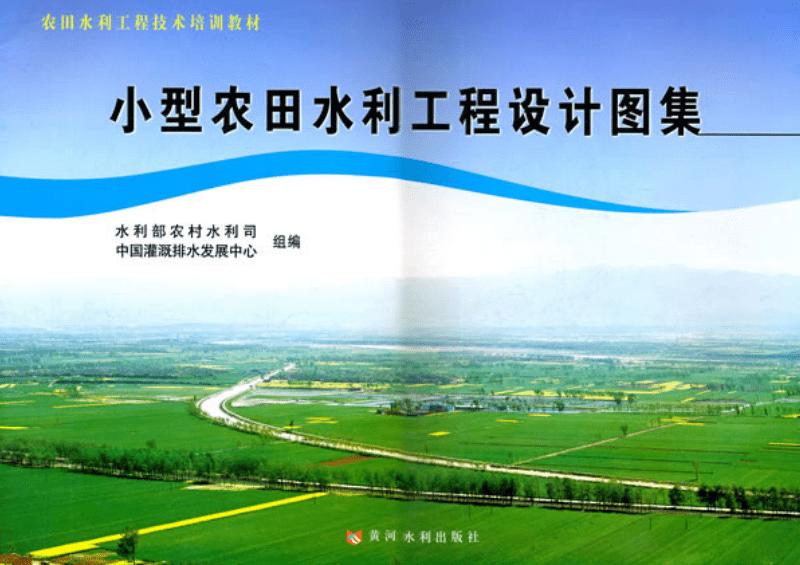 小型农田水利工程设计图集.pdf