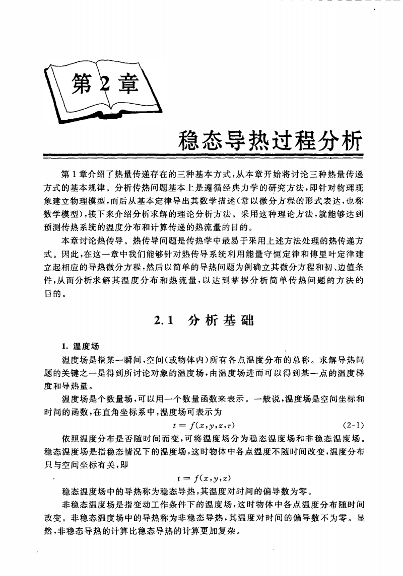 742工程传热学教材.pdf