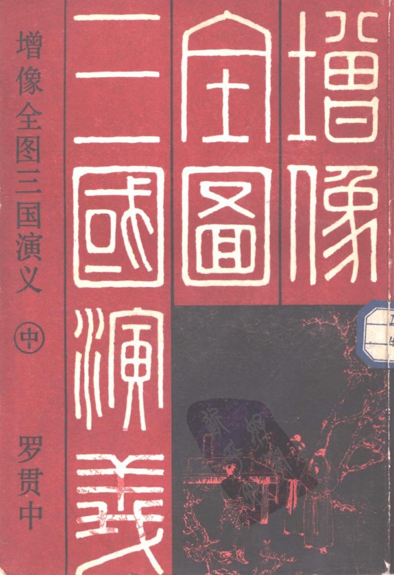 [增像全图.三国演义.中册].[明]罗贯中.pdf