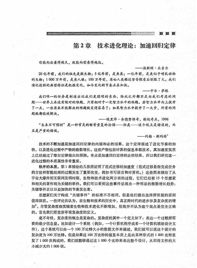 559奇点临近介绍.pdf