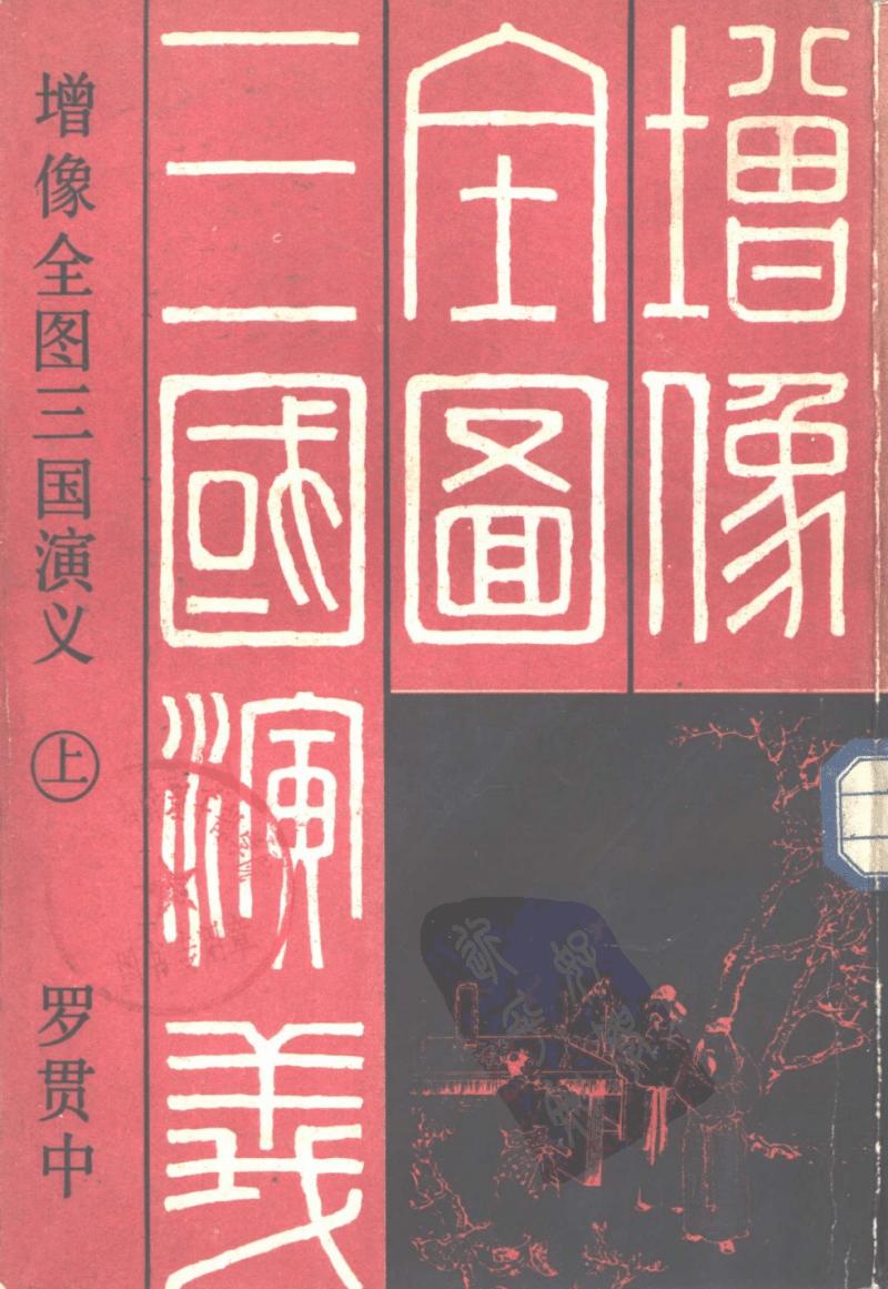 [增像全图.三国演义.上册].[明]罗贯中.pdf