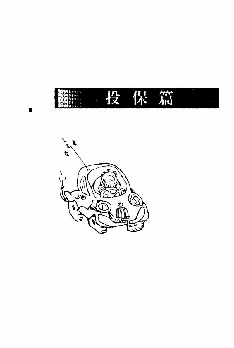 699保险的路路通.pdf