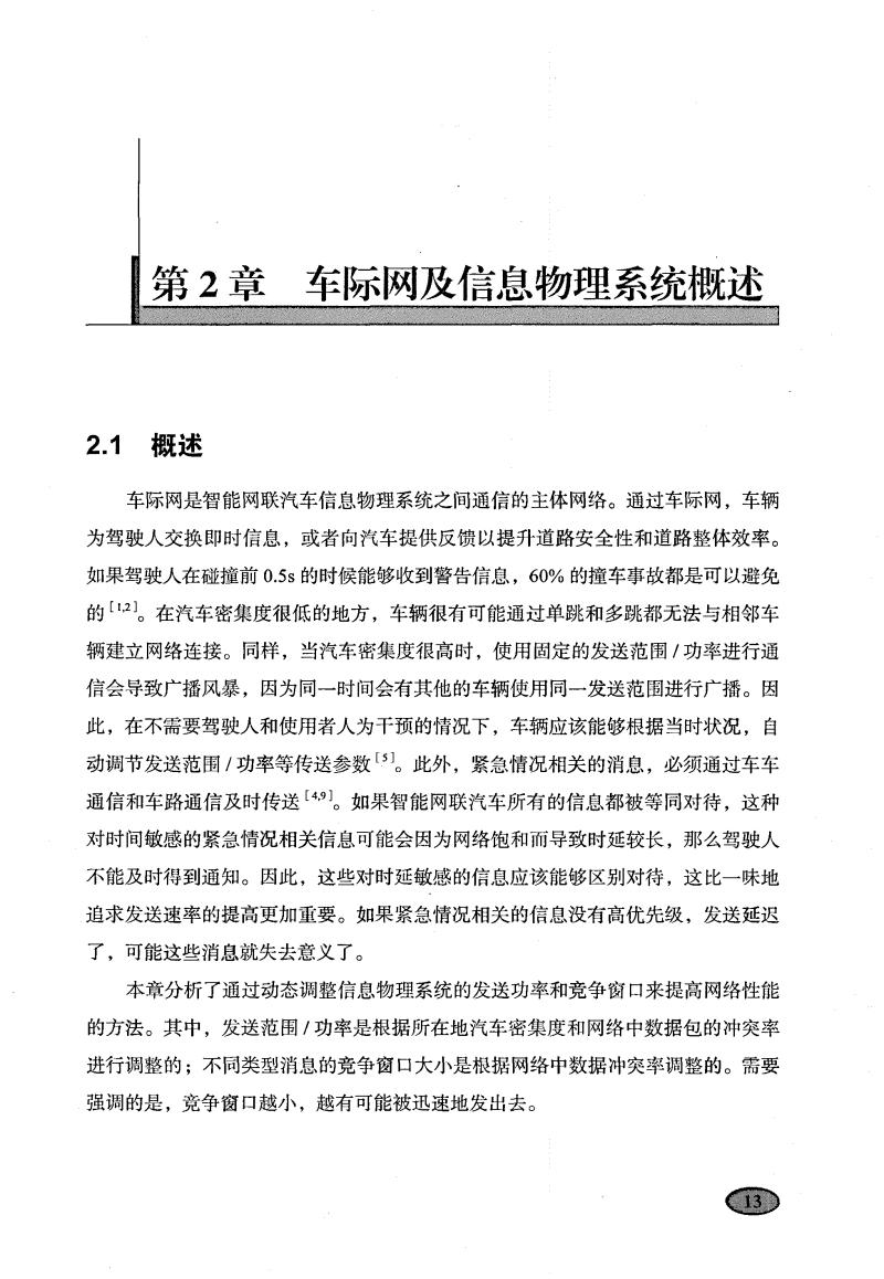 904智能网联汽车信息物理系统.pdf