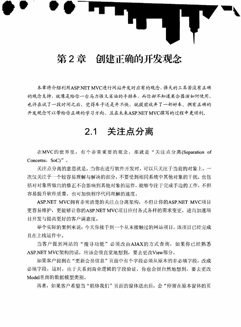 897 MVC 4开发指南手册.pdf