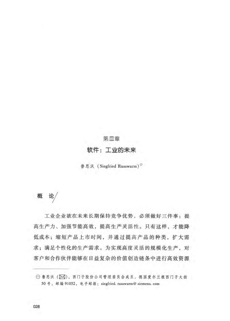 828工业4.0 即将来袭的第四次工业.pdf