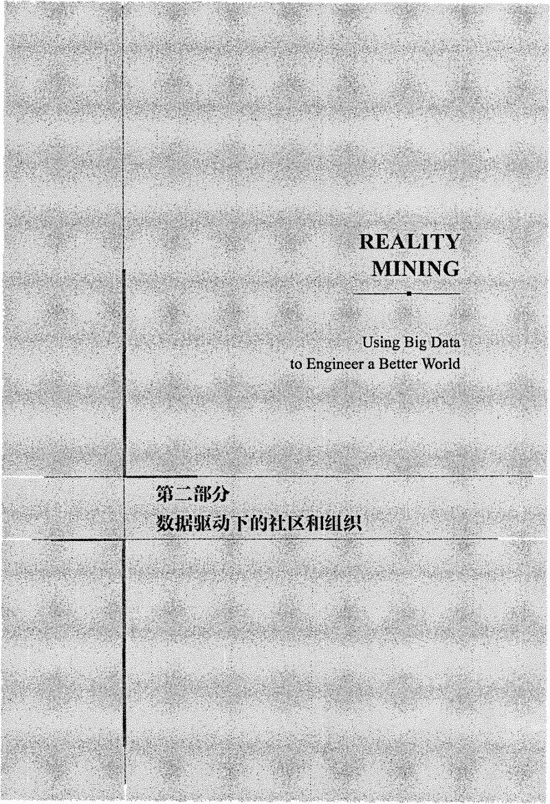 794现实挖掘技术.pdf
