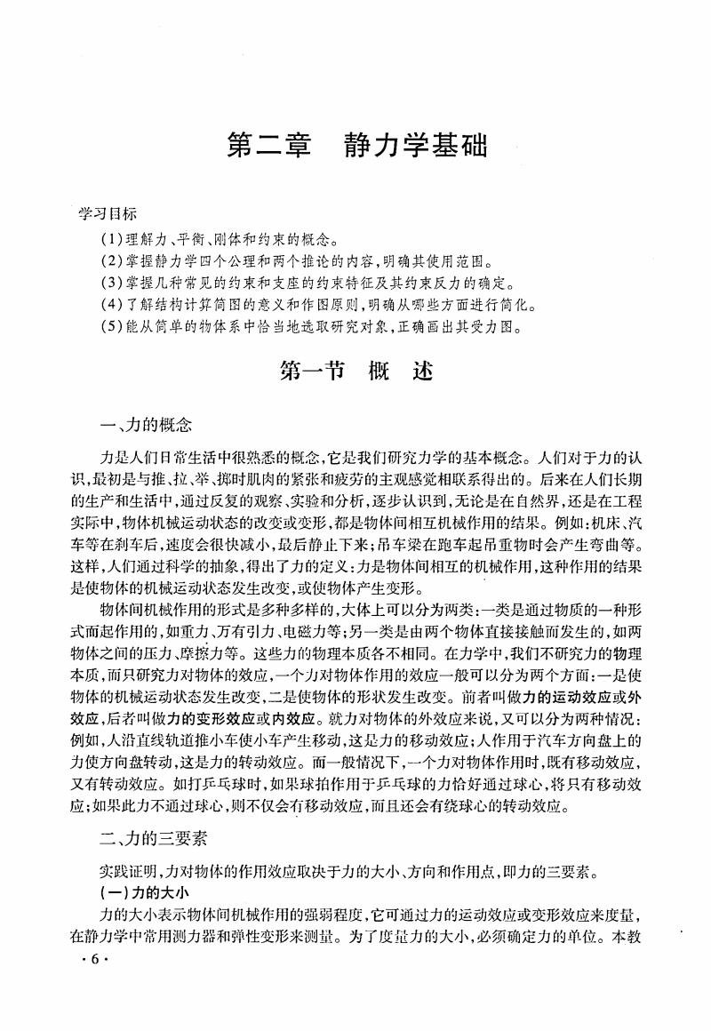 844工程力学教材.pdf