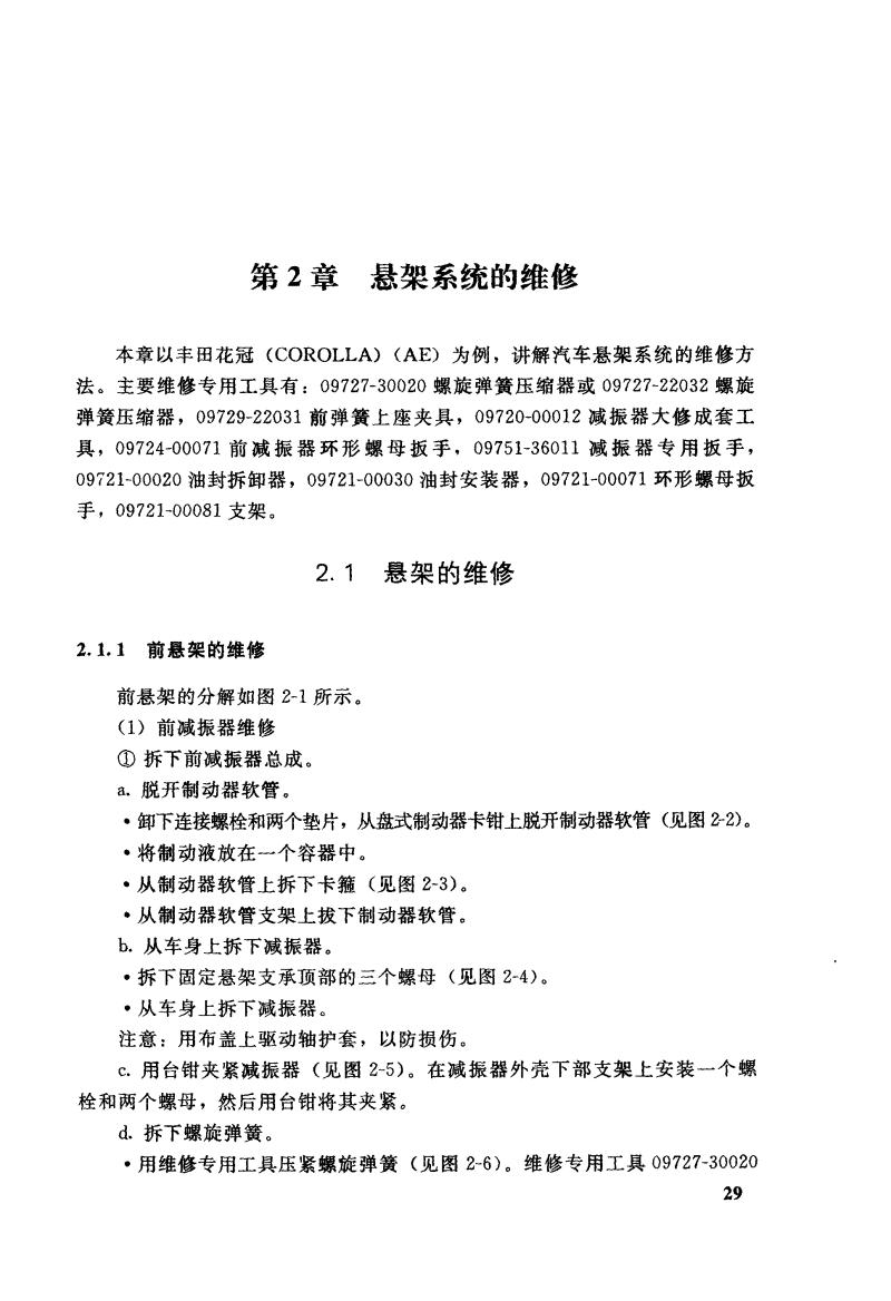 870悬架系统设计.pdf