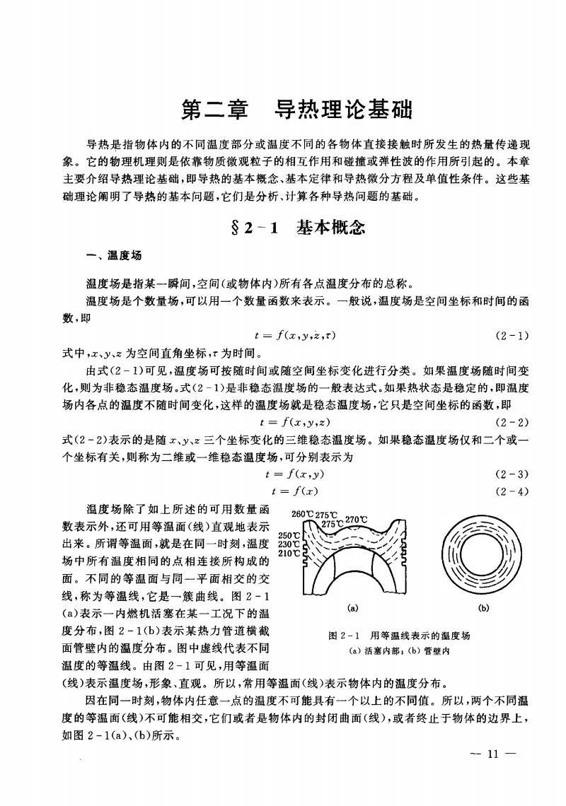 868传热学——传热学经典教材.pdf