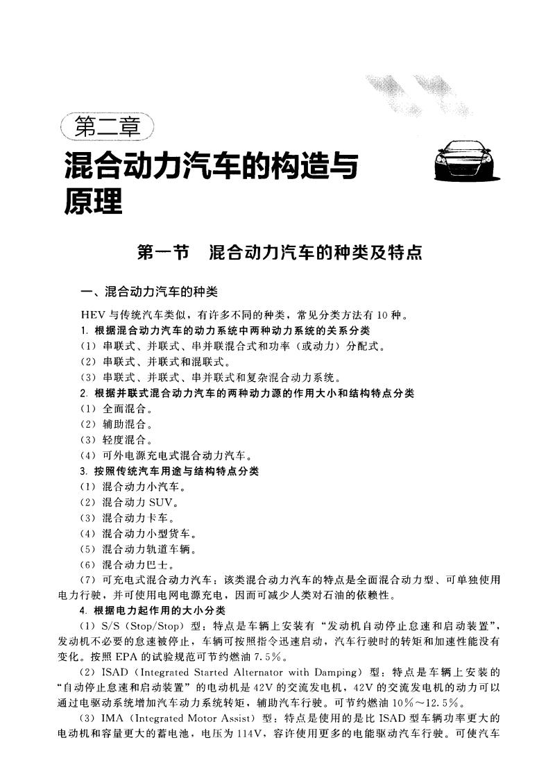 混合动力汽车构造、原理与检修.pdf