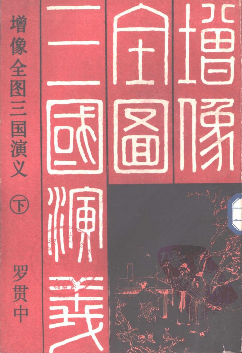 [增像全图.三国演义.下册].[明]罗贯中..pdf
