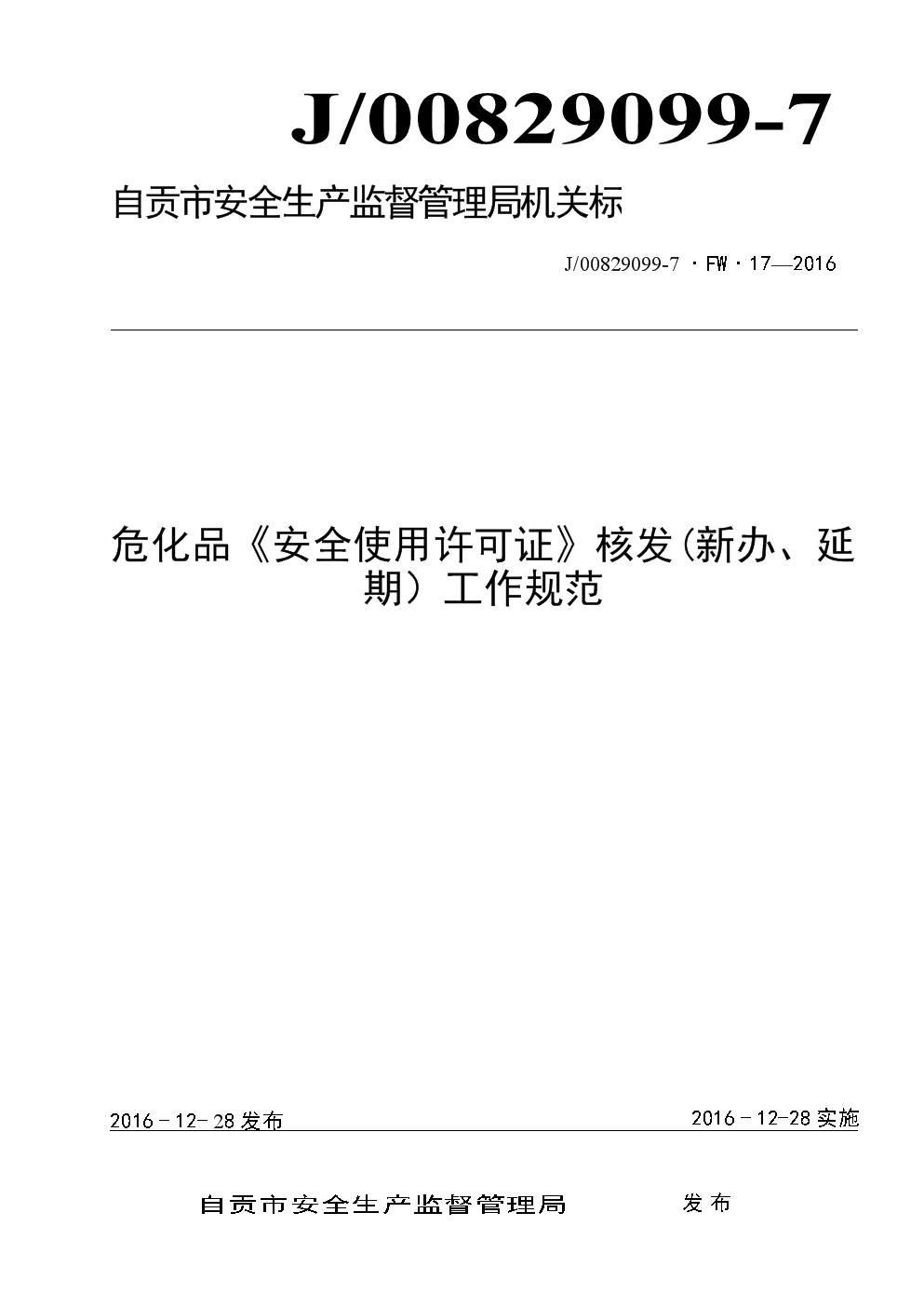 J00829099-7危化品《安全使用许可证》核发(新办、延期)工作规范.doc
