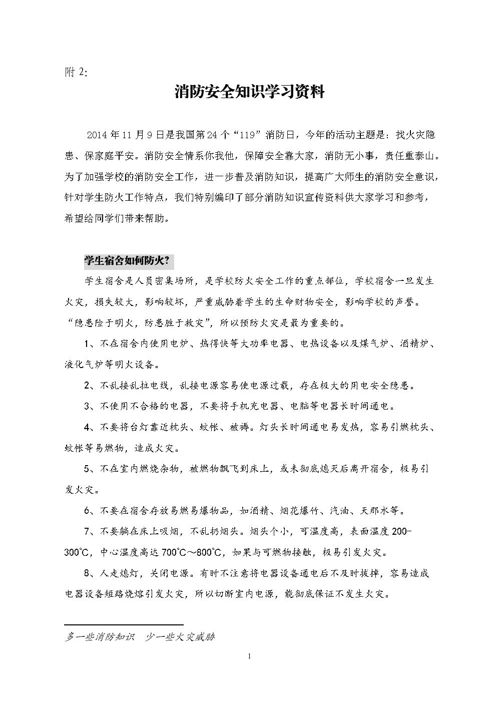 消防安全知识学习资料.doc
