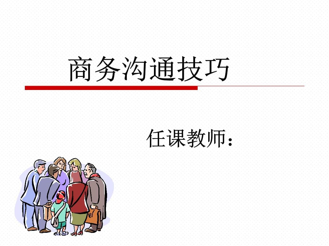 商务沟通技巧知识导入.ppt