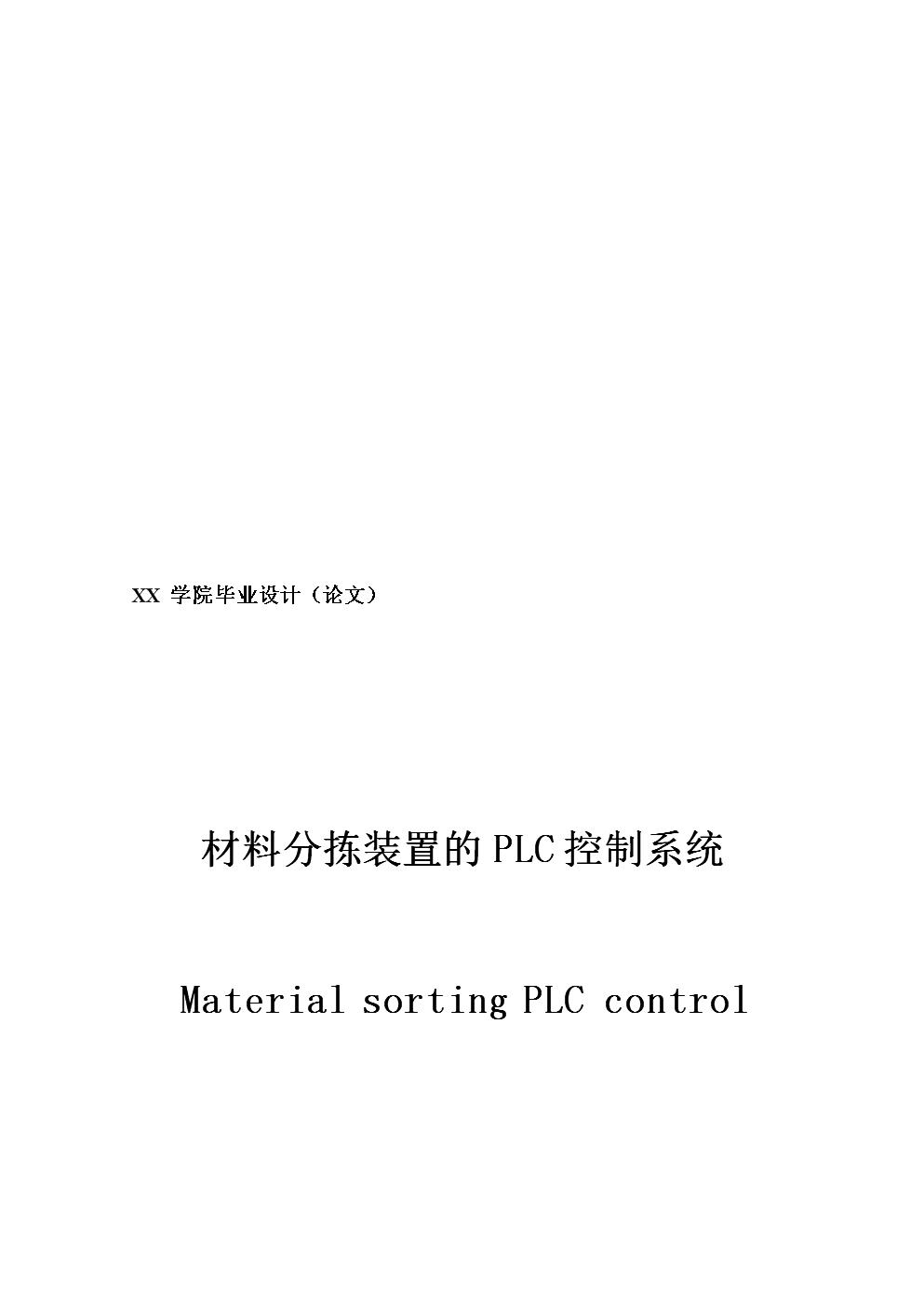 材料分拣装置的plc入控制系统设计成人教育.doc