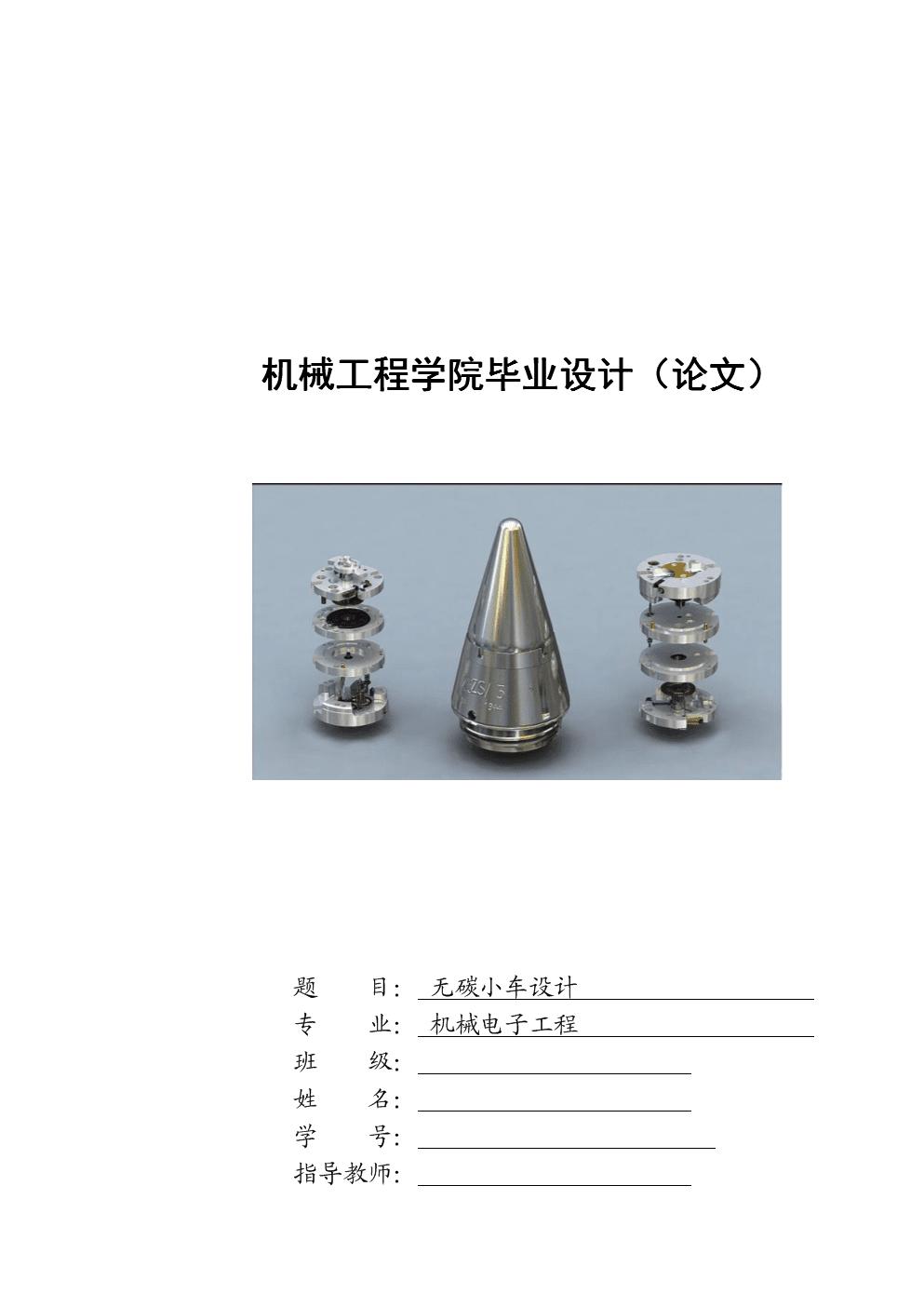 无碳小车设计毕业设计.doc