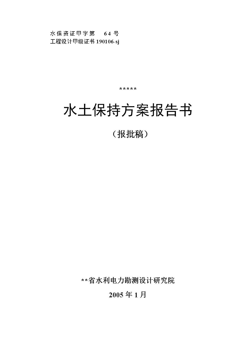水土保持方案报告书(报批稿).doc