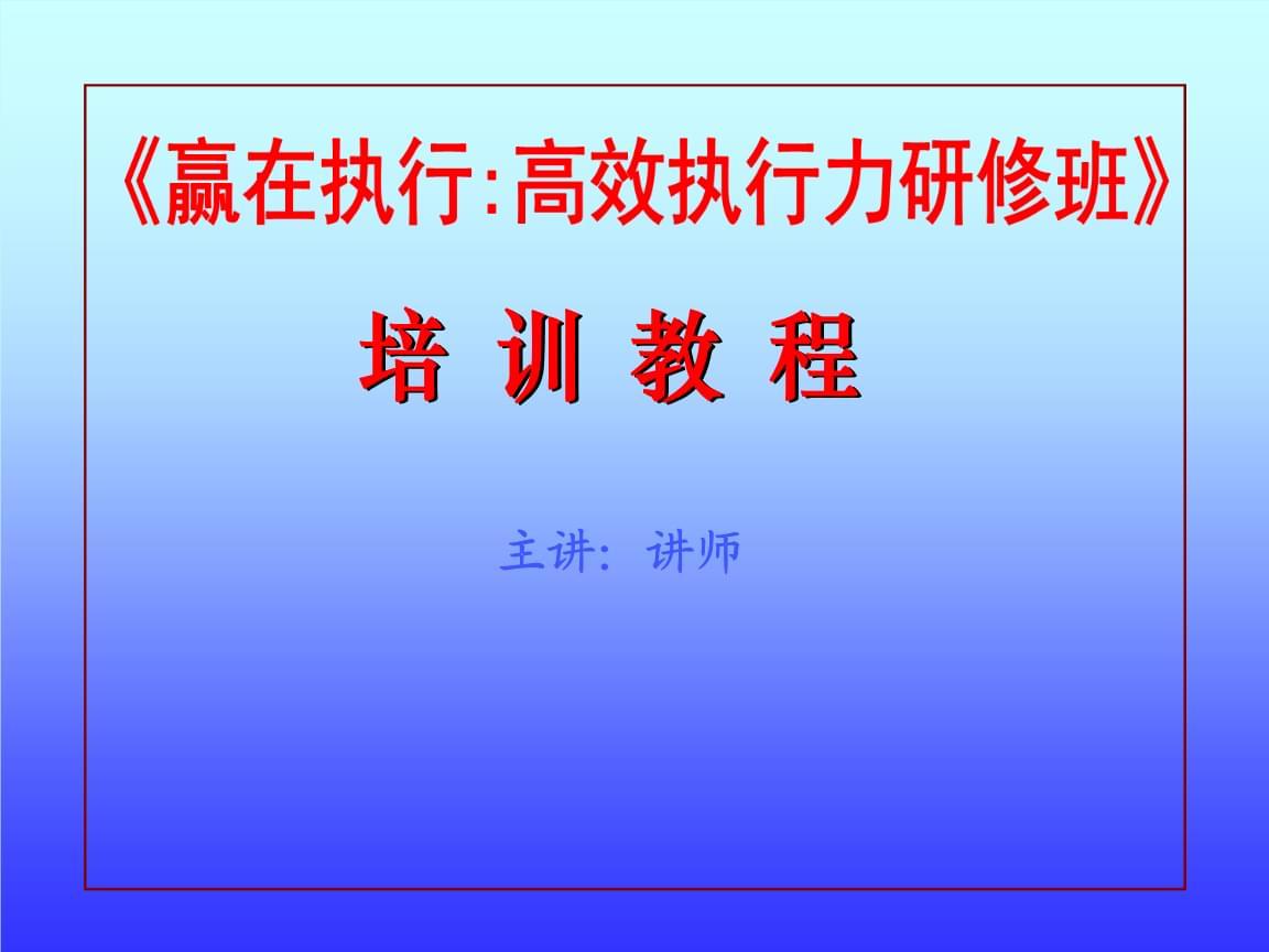 企业管理培训课件:赢在执行力经典培训教程.ppt
