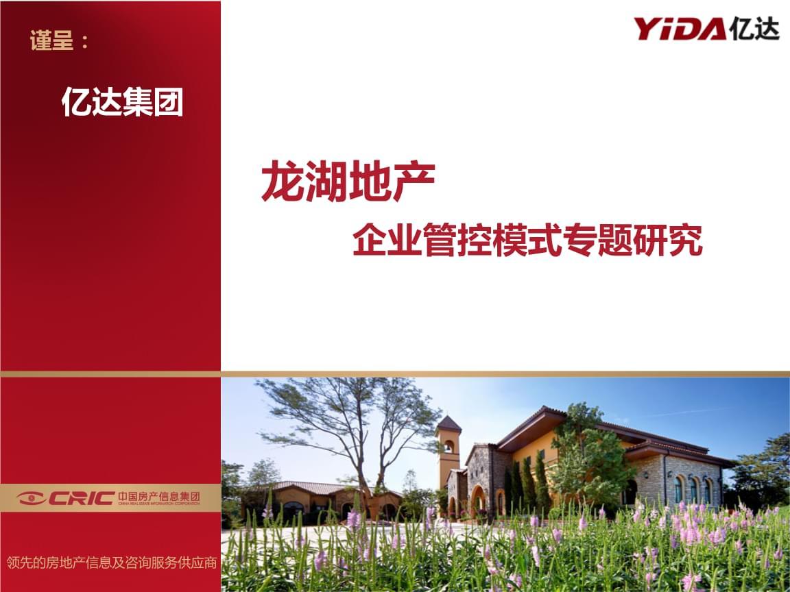 龙湖地产企业管控模式专题研究.ppt
