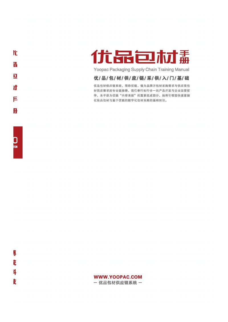优品包材手册.pdf