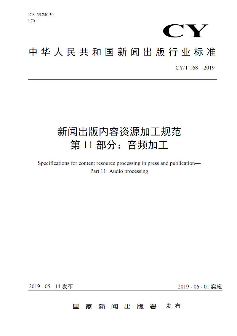 CYT 168-2019-新闻出版内容资源加工规范+第11部分:音频加工.pdf
