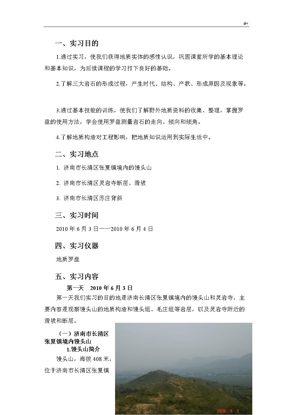 项目工程地质实习报告.doc