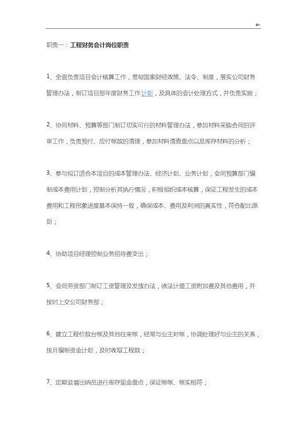 项目工程会计岗位职责.doc
