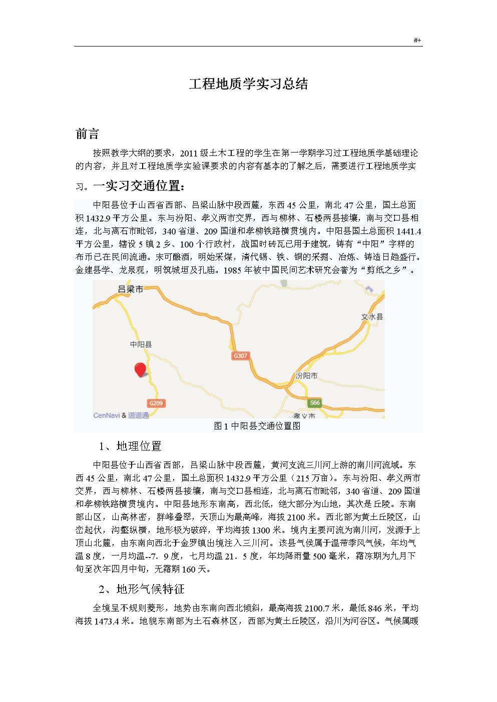 项目工程地质实习学习总结.doc