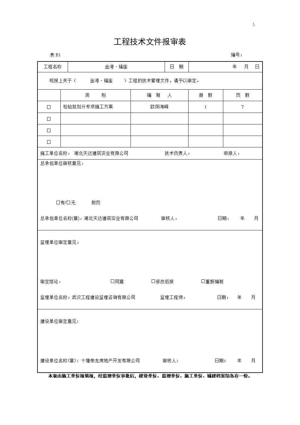 项目工程技术文件报审表.doc