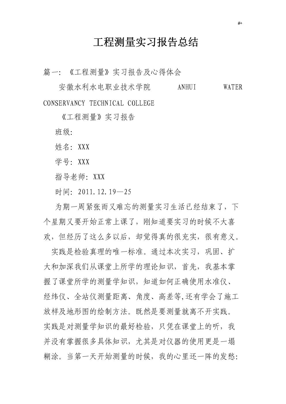 项目工程测量实习报告学习总结.doc