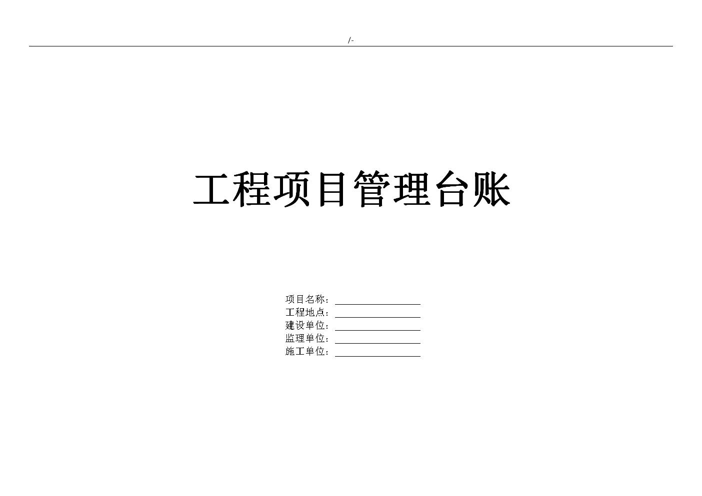 项目工程方案方针台账.doc