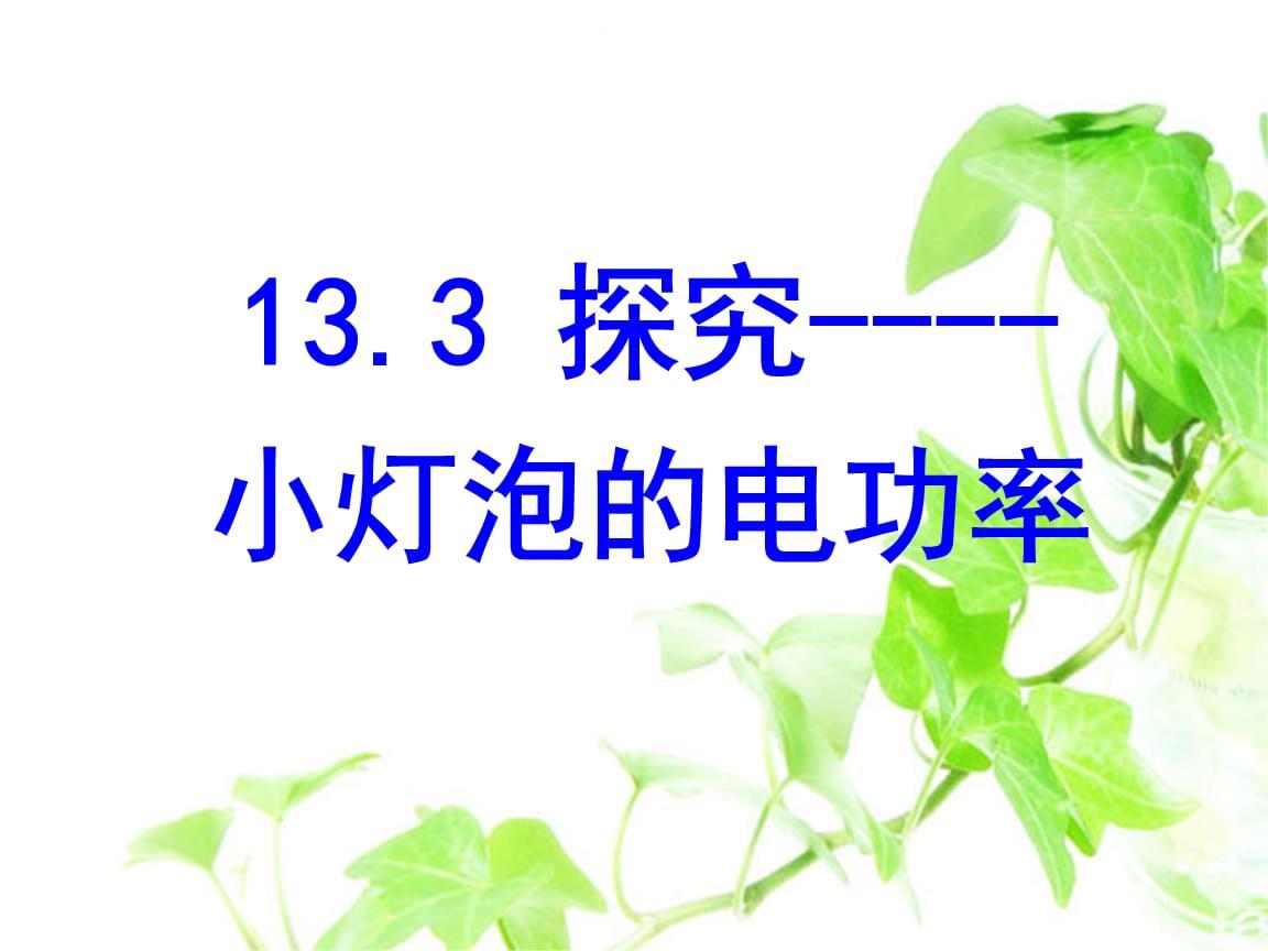 北师大物理九年级全第十三章三、学生实验:探究——小灯泡的电功率.ppt